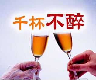 如何做到千杯不醉_【凤凰公开课】博士话酒:醉猿迎春 如何在酒桌上做到千杯不醉?