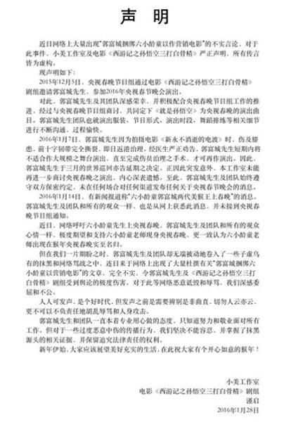 [明星爆料]郭富城否认捆绑六小龄童炒作新电影