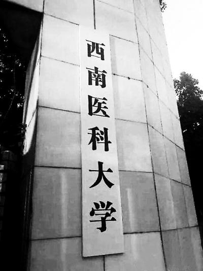 西南医院院长 泸州医学院两番盗名 仍是州府之流