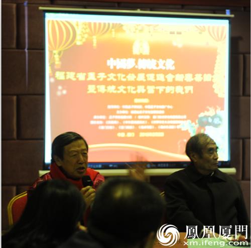 """""""中国梦·传统文化""""福建省孟子文化发展促进会新春"""