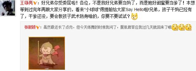 [明星爆料]王铮亮曝妻子怀孕 宋丹丹已预订干妈席位