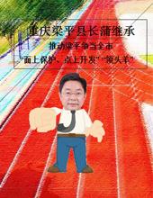 重庆梁平县长蒲继承