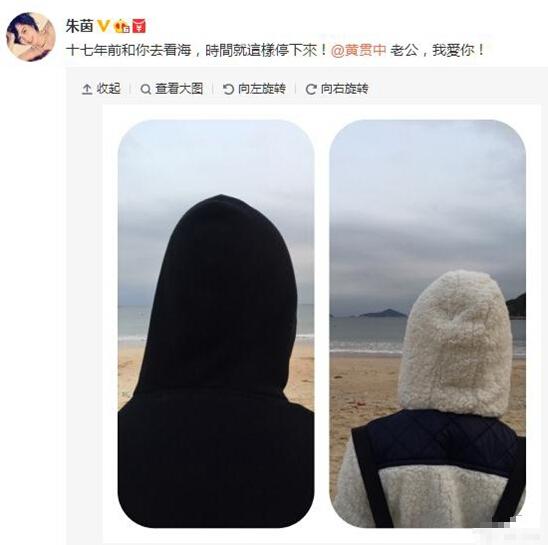[明星爆料]朱茵晒与老公黄贯中看海照 大呼:我爱你(图)