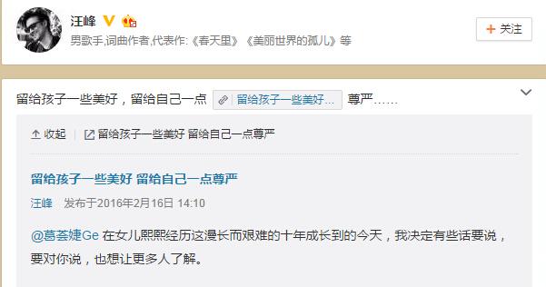 [明星爆料]汪峰长文回应葛荟婕:留给自己一点尊严