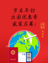 中行岁末年初出国优惠季