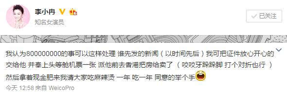 [明星爆料]李小冉回应8亿买香港豪宅:帮我打对折卖掉