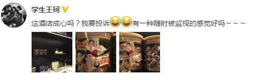 [明星爆料]王珂酒店见刘涛头像 笑叹:随时被监视的感觉