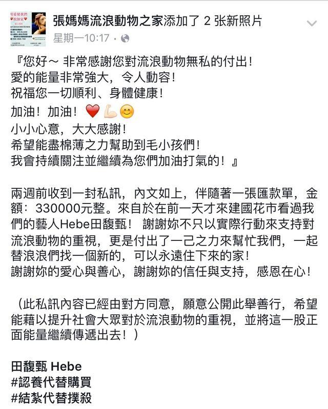 [明星爆料]田馥甄捐33万台币助流浪动物 爱心爆棚