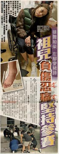 [明星爆料]容祖儿负伤忍痛坚持参赛 排舞左脚变猪蹄