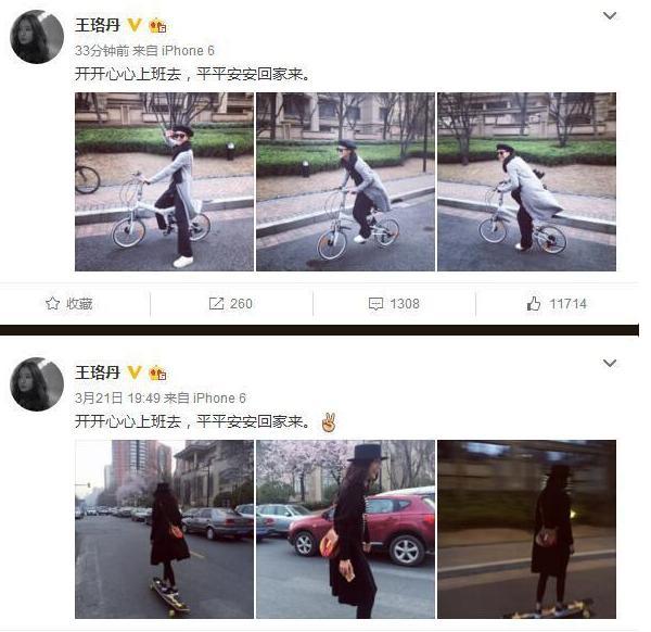 [明星爆料]王珞丹骑车欢脱回家 这次总不违规了吧
