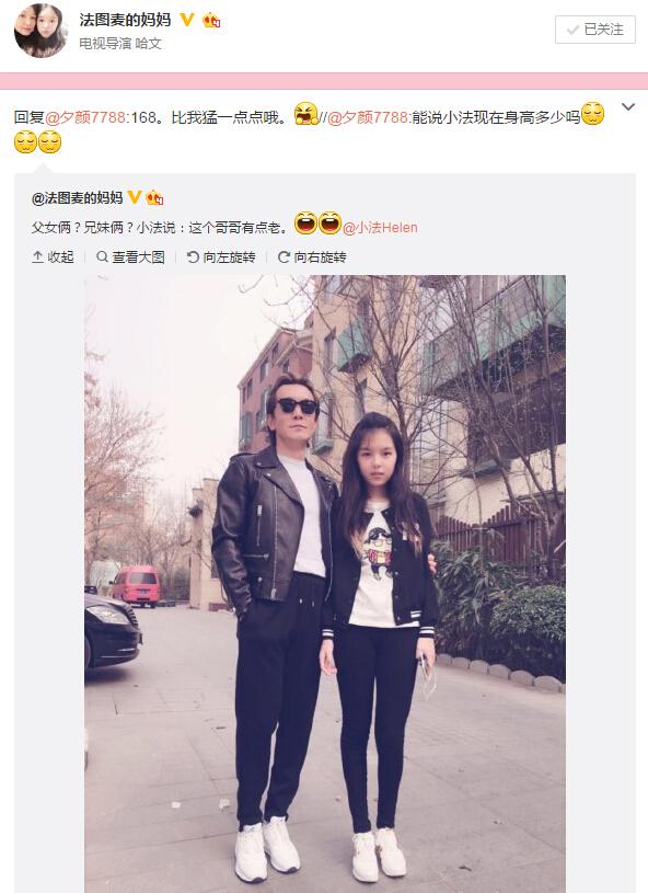 [明星爆料]哈文14岁女儿身高1米68 与爸爸李咏并肩似兄妹(图)