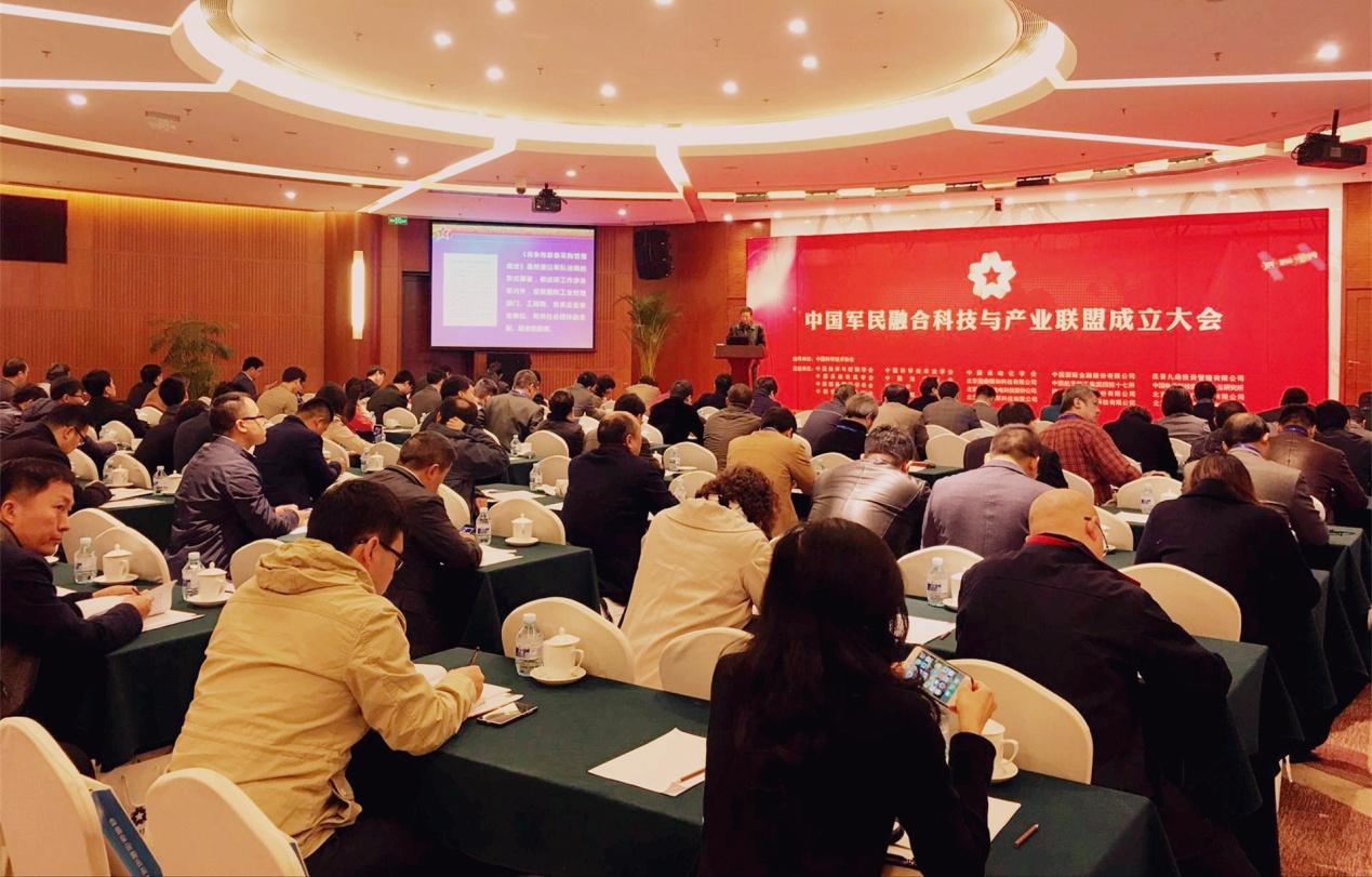 携手创新中国军民融合科技与