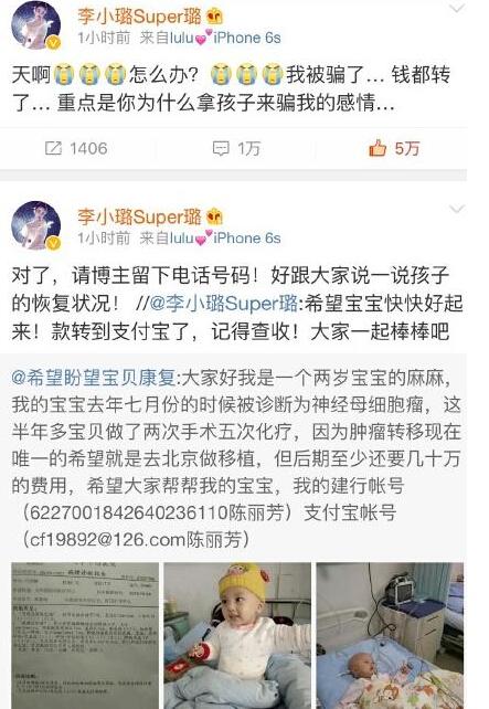 [明星爆料]李小璐遭骗捐:骗子盗病儿母亲信息 收钱后失联(图)