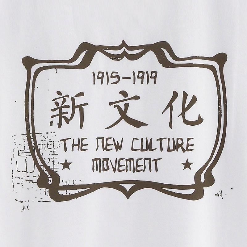 新文化运动