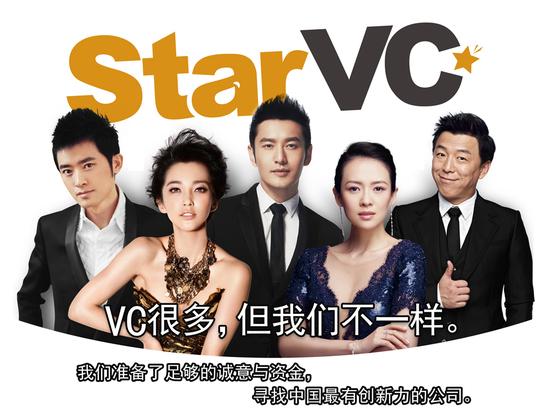 [明星爆料]网曝StarVC经营出状况 任泉方:没做过回应