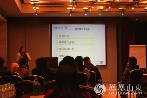 青岛墨尔文中学2016年招生说明会在济南举行