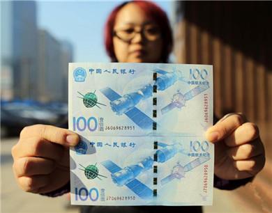 中国航天纪念钞(币)公开发行