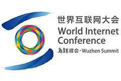 世界互联网大会今日开幕