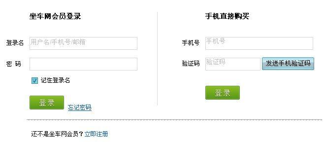 2014春运广州汽车票网上订票流程(图解)