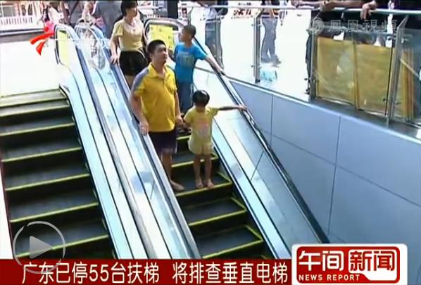 广东已停55台扶梯 将排查垂直电梯