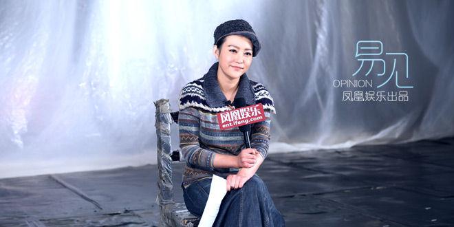 郝蕾接受凤凰娱乐《易见》专访