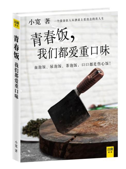 青春饭,我们都爱重口味 新书发布会在京举行