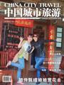 中国城市旅游