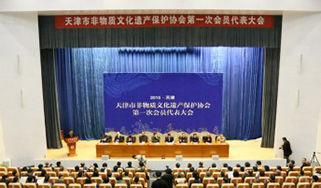 天津市成立非遗保护协会 冯骥才为名誉会长