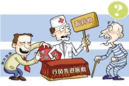 """""""悬赏""""5000元把医药代表当""""贼""""抓医药代表"""