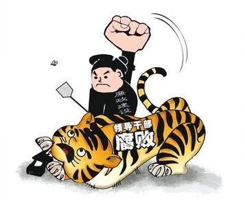 """海南反腐风暴 让""""老虎""""们颤抖吧"""