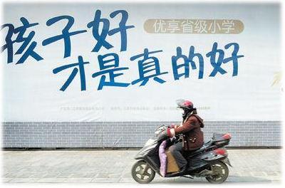 南京学区划分怪现状:家门口百米远学校不能上