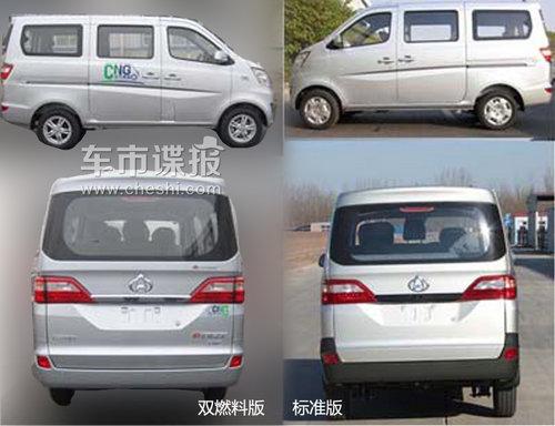 长安两新车谍照 新商用MPV 双燃料车型高清图片