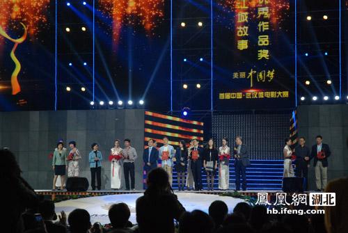 首届中国·武汉微电影大赛在武汉客厅揭晓