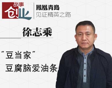 """创业故事第十二期""""豆当家""""徐志乘:豆腐脑爱油条"""