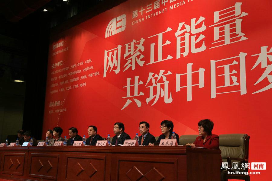 传递正能量共筑中国梦