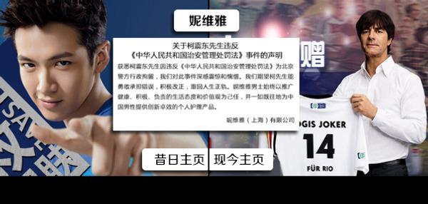 表态:当天(8月18日,微博发布) 广告撤换:第四天(8月22日) 8月18日晚,媒体证实了柯震东因涉嫌吸毒被抓的消息。反应最快的品牌当属妮维雅男士,在北京市公安局微博发布确认信息的两个半小时后,也就是当晚11点30分,妮维雅男士在微博发表声明,其中指出品牌方对此事件深感震惊和惋惜,希望柯震东能勇敢承担错误、积极改正,重回人生正轨,但并未明确表示是否终止代言合约。据记者观察,在涉毒事件曝光的三天内,妮维雅男士的中国区官网以及天猫旗舰店上仍然可以看到柯震东的广告。而到第四天(即8月22日),这些涉及柯震东