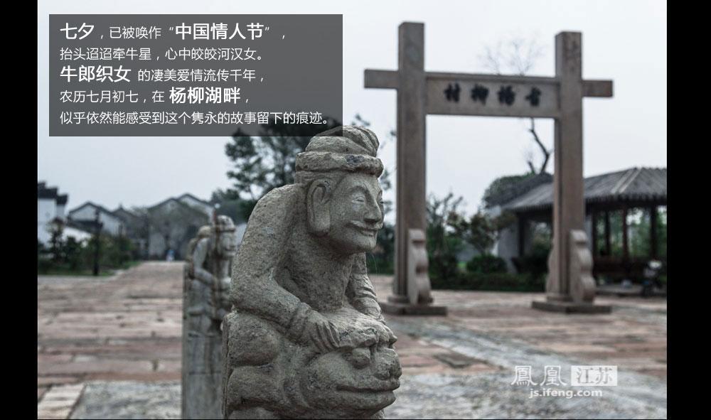 """七夕,已被唤作""""中国情人节"""",抬头迢迢牵牛星,心中皎皎河汉女。牛郎织女的凄美爱情流传千年,农历七月初七,在杨柳湖畔,似乎依然能感受到这个隽永的故事留下的痕迹。(实习生 彭铭/摄)"""