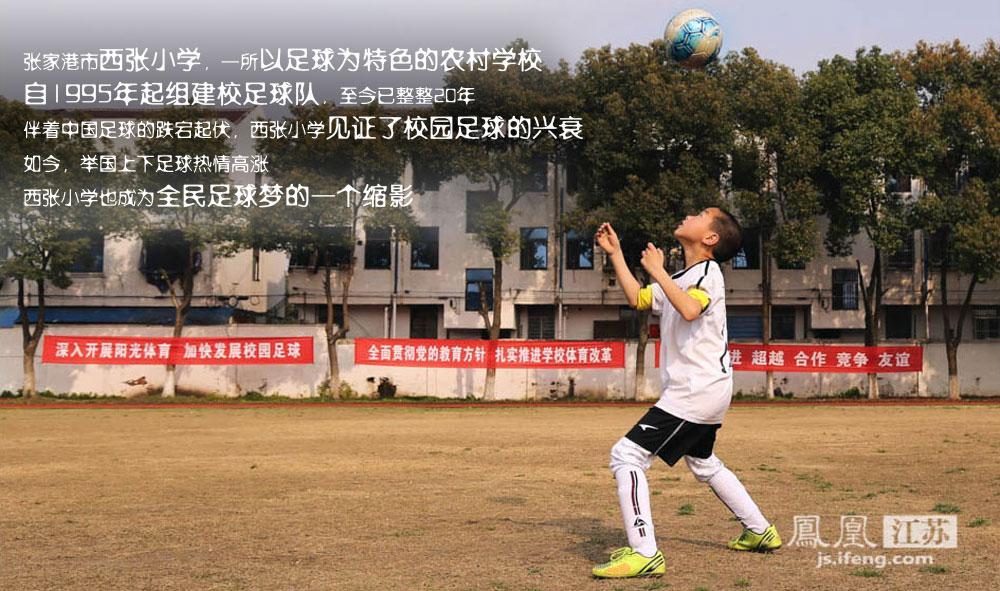 西张小学位于张家港凤凰镇,始建于1909年,已有百年历史。校内围墙上挂着发展校园足球的宣传标语,一名小球员在还未返青的草坪上练习头球。(缪宇欢 \ 图文)