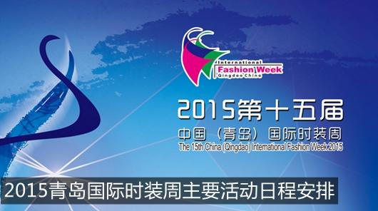 2015青岛国际时装主要活动日程安排