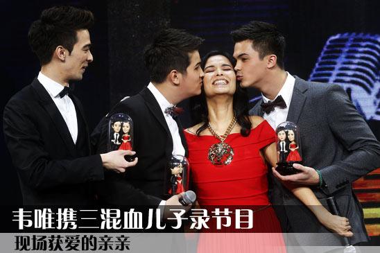 韦唯节目现场获三儿子献吻