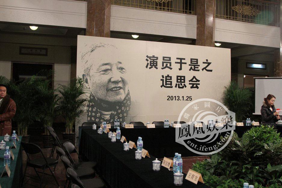 2013年1月25日,北京,于是之追思会举行,一众老艺术家现身哀悼。于是之遗孀李曼宜、濮存昕、郑榕、朱旭、刘培云、季国平、张和平、杨承志均到场。图为追思会开始前。