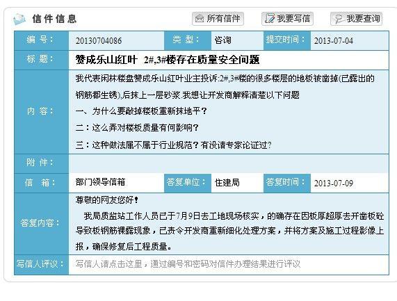 赞成乐山红叶业主在售楼处维权(资料图片)