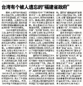 揭秘:台湾至今仍有福建省政府 治所在金门