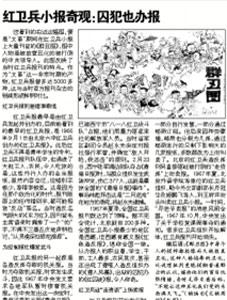 红卫兵的小报奇观 勒令外交部副部长上街卖报