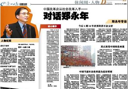 新加坡国立大学教授 真正改变中国的是南巡
