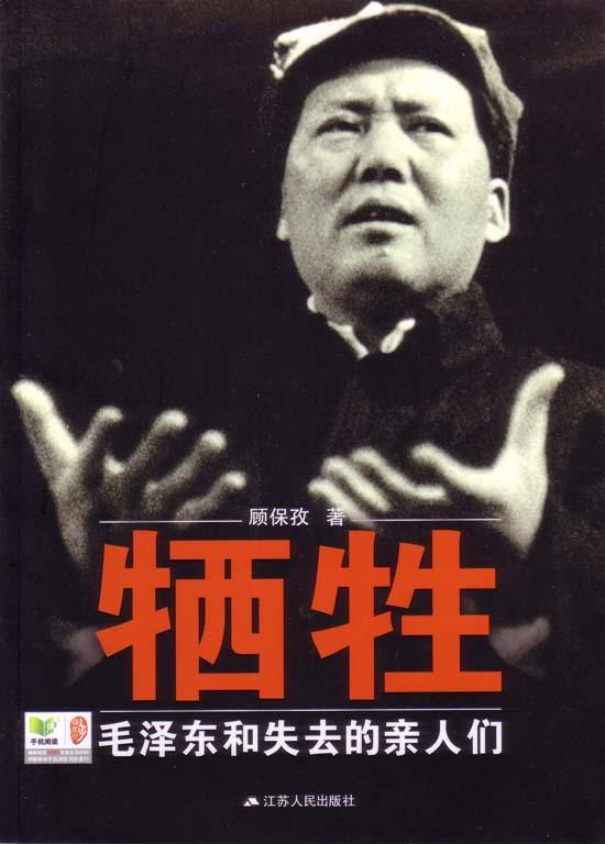 杨开慧思念毛泽东:谁能带来他的信谁就是恩人
