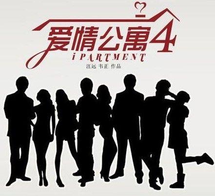 《爱情公寓4》海报
