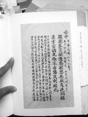 """居正手札记载,""""九一八事变""""后,他在南京接待了犬养毅的特使"""