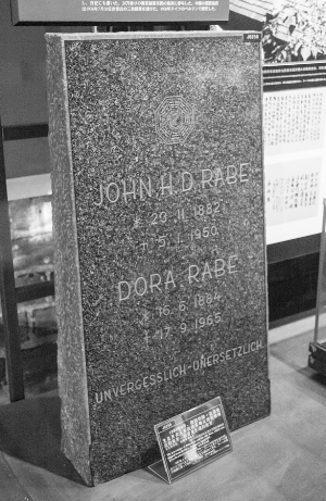 拉贝的新墓碑。