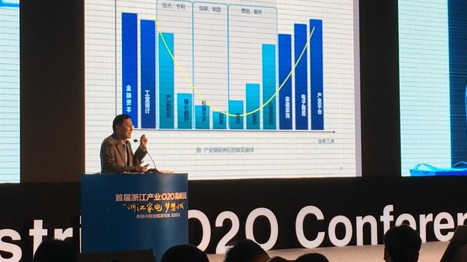 首届浙江产业O2O高峰论坛现场